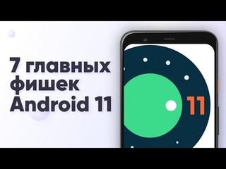 Что нового в андроид 11? Все фишки Android 11 Developer Preview 3 за 5 минут.