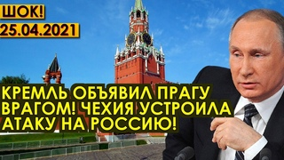 СРОЧНО!  Прага объявлена врагом Кремля! Чехия обезумела и пошла в атаку на Россию