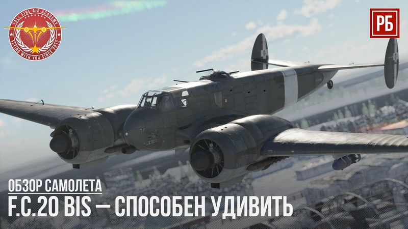 F C 20 Bis СКРЫТАЯ УГРОЗА в WAR THUNDER