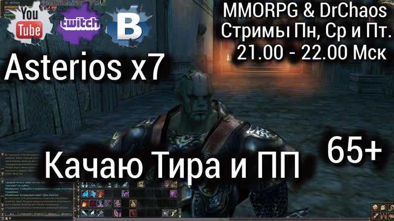Lineage II Asterios x7 Качаю Тира и ПП 65 Играю и общаюсь 5