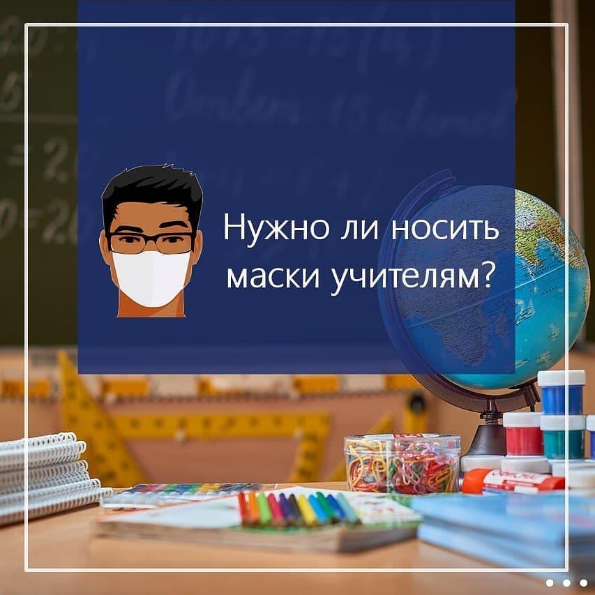 Заместитель председателя регионального правительства Ирина Седова ещё раз напомнила о правилах работы образовательных учреждений в новом учебном году