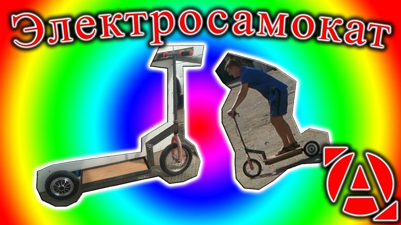 Электросамокат из гироборда