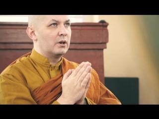 Буддийский монах об учении буддизма