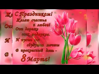 КРАСИВАЯ ПЕСНЯ НА 8 МАРТА! Супер поздравление с 8 марта