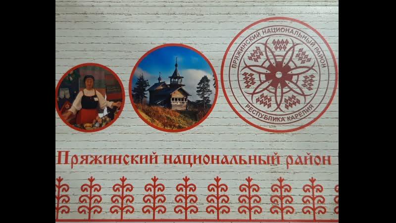 90 лет Пряжинскому району