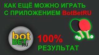 Как ещё можно играть без длинного догона с приложением BotBetRU | Ставки на настольный теннис.