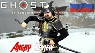 Angry Joe - Ghost of Tsushima (Rus)