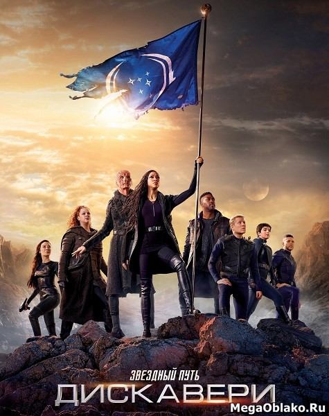 Звёздный путь: Дискавери (3 сезон: 1-13 серии из 13) / Star Trek: Discovery / 2020 / ПМ (SDI Media) / WEB-DLRip + WEB-DL (1080p)
