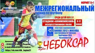 Анонс футбольного турнира «Кубок Чебоксары» дети 2011г.р.