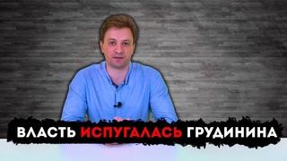 Почему ЦИК РФ снял Грудинина с выборов?