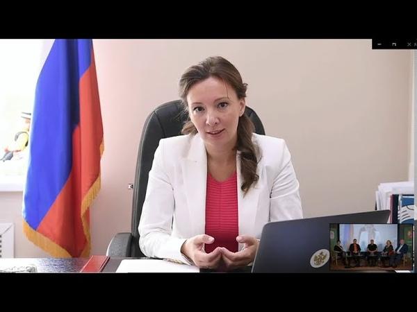 Детский омбудсмен Анна Кузнецова выступила на онлайн конференции 100 вопросов от родителей