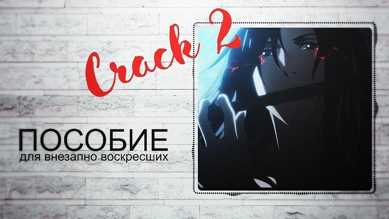 Mo Dao Zu Shi || Rus Crack 2 (ENG SUB)