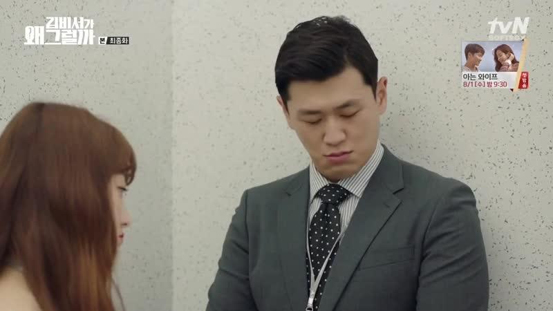 Когда скрываешь отношения в офисе 😂 Что случилось с секретарём Ким Смешные моменты