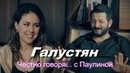 Михаил Галустян SUPER ЖОРИК, про Наша RUSSIA, успех и талант. Честно говоря 1