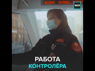 Работа контролёра во время пандемии — Москва24