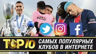 ТОП-10 самых ПОПУЛЯРНЫХ клубов в Интернете