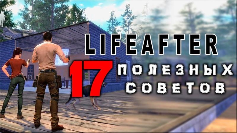 LIFEAFTER 17 Полезных Советов