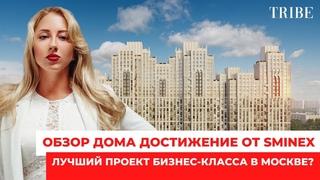 Обзор дома Достижение | Лучший проект бизнес-класса в Москве? | Развитие района Останкино