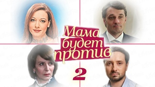 Мама будет против - 2 серия (2013)