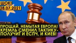 СРОЧНО!  Прощай, немытая Европа! Кремль сменил тактику - получит и ЕСПЧ, и Киев!