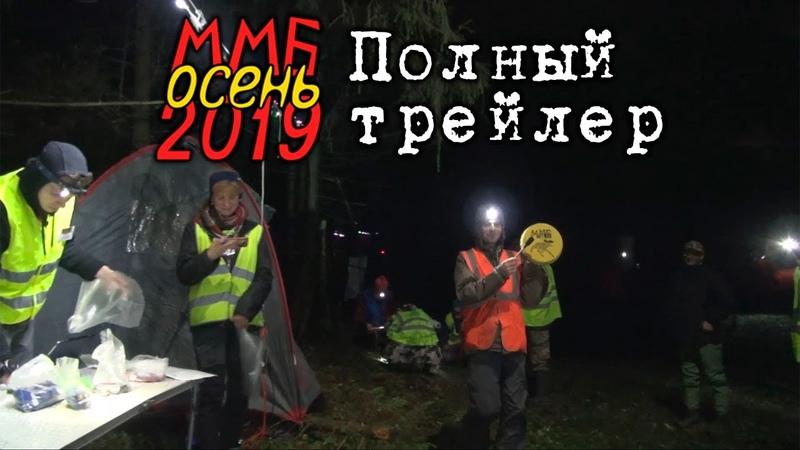 Фильм о ММБ 2019 Осень от волонтёра Полная версия