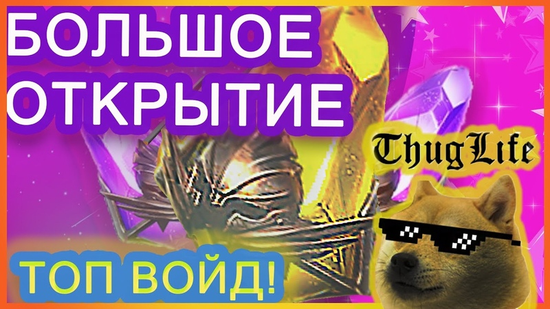 Raid Shadow Legends ОТКРЫТИЕ ОСКОЛКОВ САКРАЛЫ Х2 ТОП ДРОП