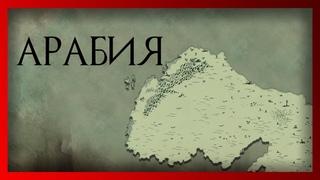 Арабия [Аравия] (Warhammer FB I Total War)