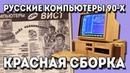 Русские компьютеры 90-х 1-я серия - Красная сборка