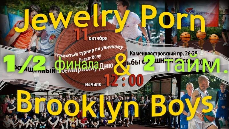 1 2 финала Brooklyn Boys Jewelry Porn 2 тайм Баскетбол 4 х 4