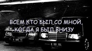 🚀ВСЕМ КТО БЫЛ СО МНОЙ,КОГДА Я БЫЛ ВНИЗУ,ПРИСТЕГНИТЕСЬ,МЫ ВЗЛЕТАЕМ, РЕМИКС (Tik-Tok)🚀