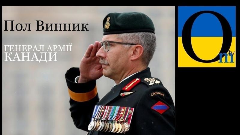 Пол Винник Етнічний українець на чолі армії Канади