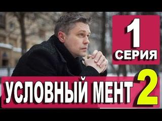 УСЛОВНЫЙ МЕНТ 2 СЕЗОН 1 СЕРИЯ (сериал 2021). Премьера. Анонс и дата выхода