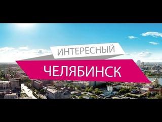 """#13 """"Интересный Челябинск"""" (Новогодний город) 5 сезон"""