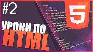 #2. Уроки по HTML для НАЧИНАЮЩИХ (Что такое тэг,  комментарии, базовый скелет страницы)