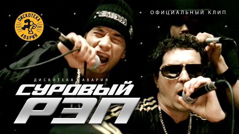Дискотека Авария Суровый Рэп Официальный клип 2004