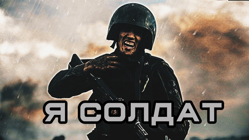 Russian Army 2019 I m A Soldier Military Tribute 2019