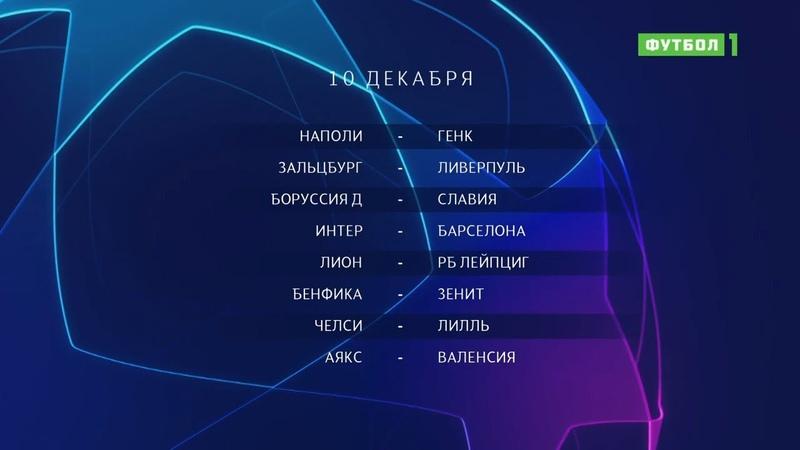 Лига чемпионов Обзор матчей 10 12 2019