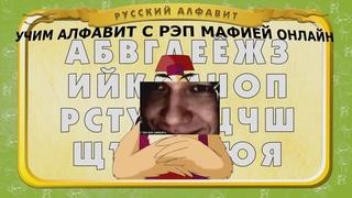 УЧИМ АЛФАВИТ ВМЕСТЕ С РЭП МАФИЕЙ ОНЛАЙН (remake)