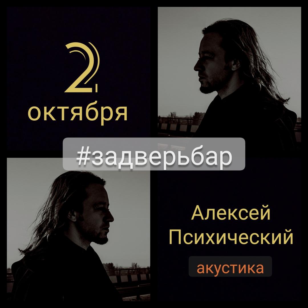 Афиша Самара Алексей Психический - АКУСТИКА
