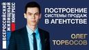 Олег Торбосов – «Построение системы продаж в агентстве»