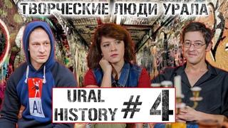 URAL HISTORY #4 [ЕРЁМА | Дарья Костина | Дмитрий Архипов]