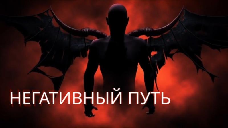 Школа Закона Единого часть 4 Наука Демонов