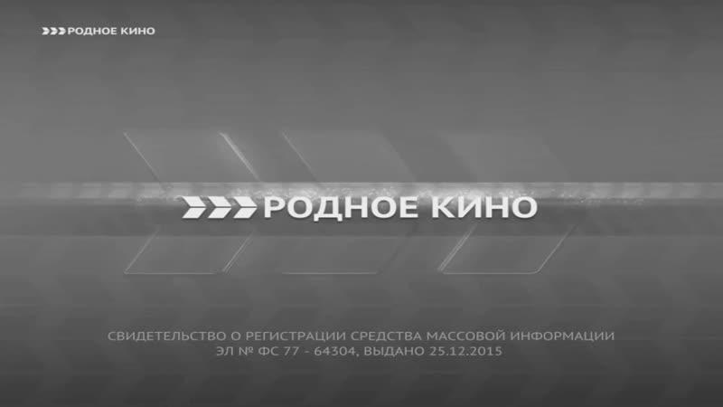 Переход вещания (НТВ Плюс Наше кино/Родное кино, 15.08.2016)
