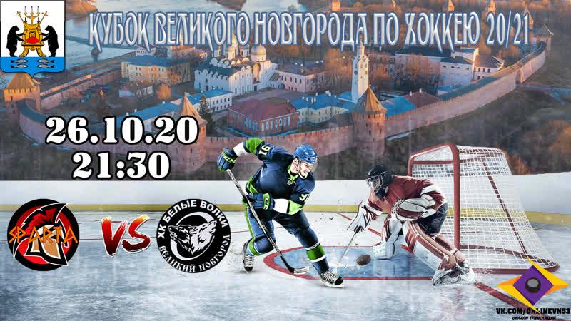 ХК Спарта VS Белые Волки Кубок Великого Новгорода по хоккею 20 21