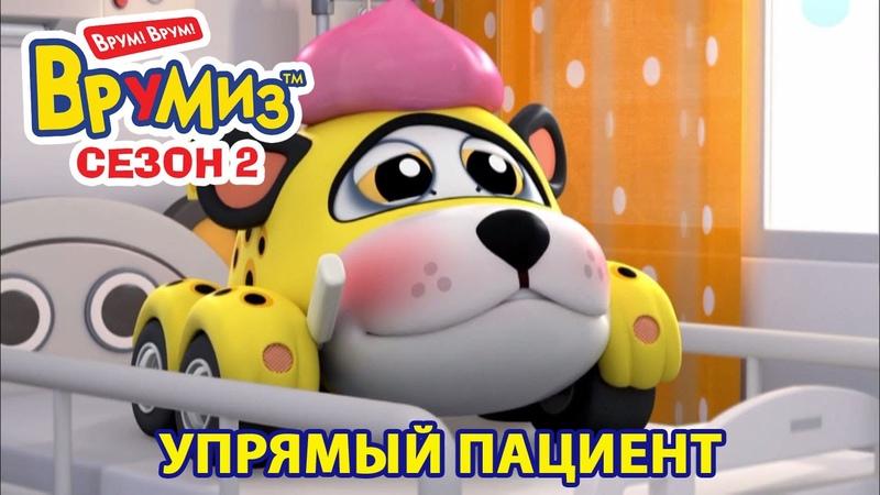 Врумиз Упрямый пациент мультик 40 Мультфильмы для детей