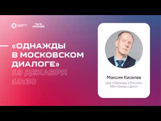 Однажды в гости к Московскому диалогу пришёл Максим Киселёв