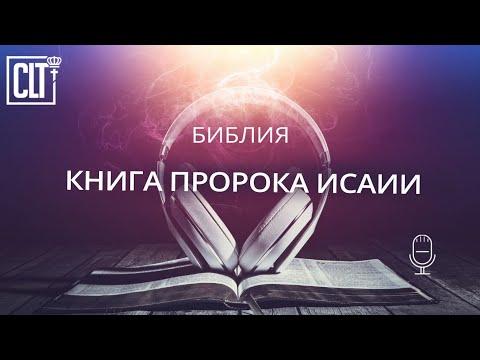 Книга пророка Исаии Ветхий завет Библия