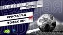 Третий дивизион. Тур 25. Кристалл-Д - Геофак Юн.. (19.09.2020).