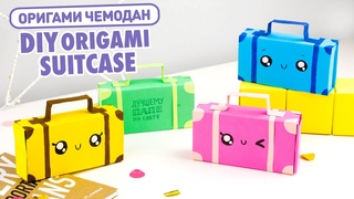 DIY Оригами Коробочка Чемодан | Подарок на 23 февраля | Origami Box Paper Suitcase | Back to School