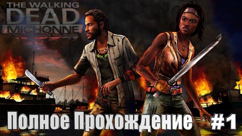 The Walking Dead Michonne➤Полное прохождение часть 10